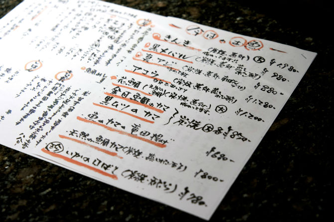 「今日のお魚」として、魚の種類や調理法が書かれたメニュー。山陽盃酒造「播州一献」、ヤヱガキ酒造「八重垣」など地酒も揃う。