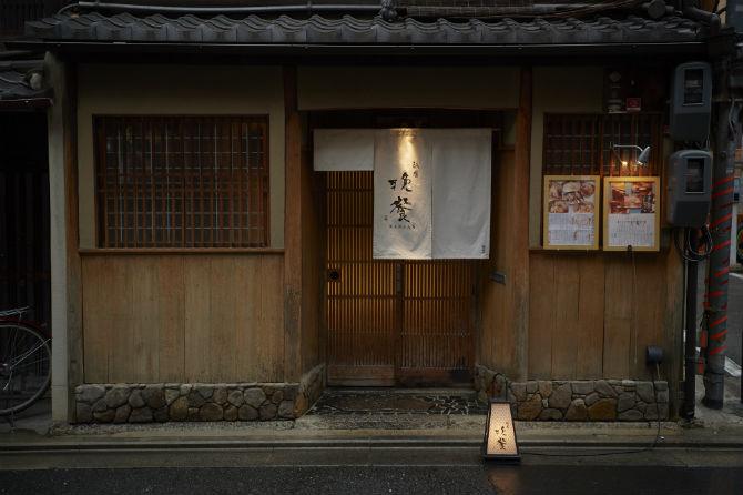 祇園の街に溶け込む、老舗然とした外観ゆえ、通り過ぎないように